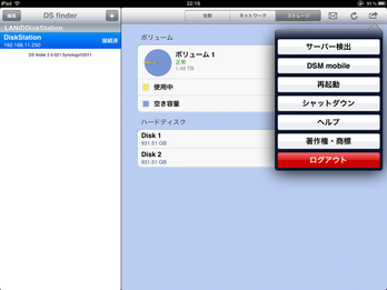DS finder_iOS09