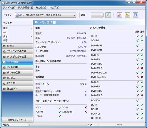 BDR-206JBKドライブ情報