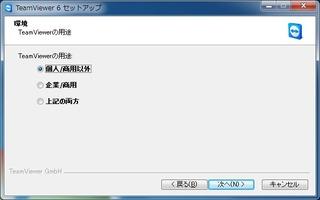 TeamViewerインストール03