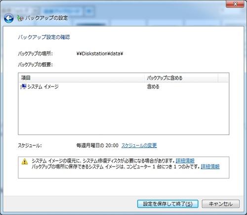 OSシステムのバックアップ13