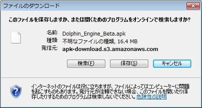 apkファイルをダウンロードして保存