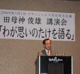 General Tamogami