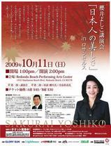 Sakurai Yoshiko