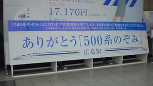 広島駅さよなら500系