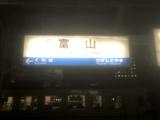 富山駅指標