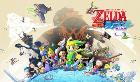 WiiUでゼルダの伝説 風のタクトがHDリメイク