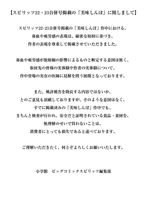 bn-owabi20140428l