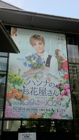 ハンナのお花屋さん初観劇のつぶやき