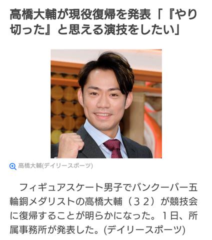 高橋大輔さんが現役復帰ですってよ!!
