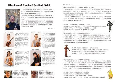 2020リサイタル〜プログラム中