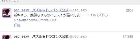 Baidu IME_2013-6-10_14-37-15