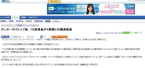 Baidu IME_2014-4-17_22-19-30