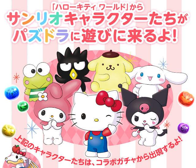 【パズドラ速報】ハローキティとコラボ! キティの格好をしたコラボガチャが登場するぞ!