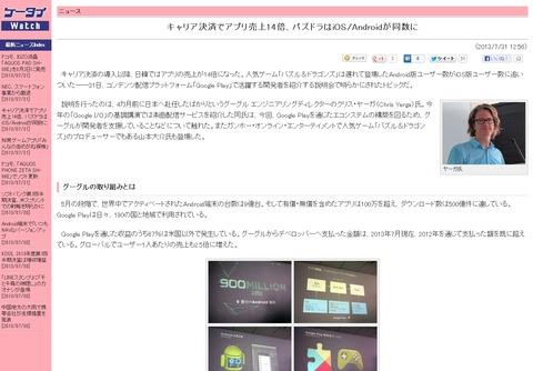 Baidu IME_2013-7-31_18-16-18