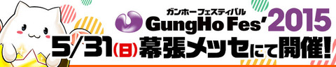 gunfes2015