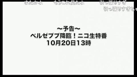 bandicam 2013-10-14 20-12-39-546