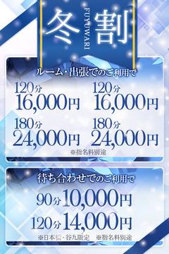 fuyuwari480_720