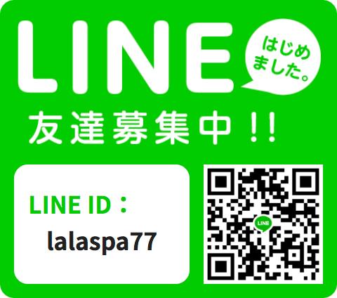LaLaSpaオフィシャルラインQRコード