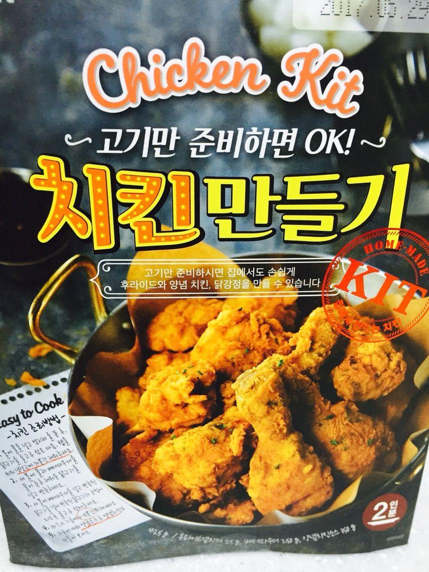 フライド チキン 韓国