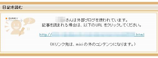 mixi外部ブログ