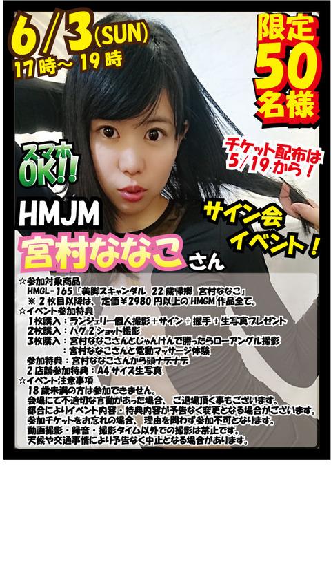 2018.06.03 宮村ななこイベントPOP