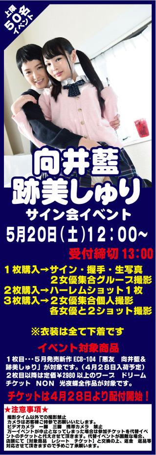 0520向井藍跡美しゅりpop