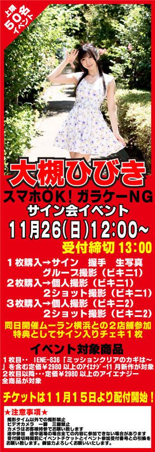 1126大槻ひびきpop