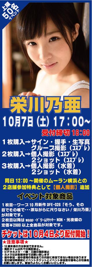 1007栄川乃亜pop