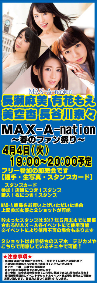 0404max-a-nation