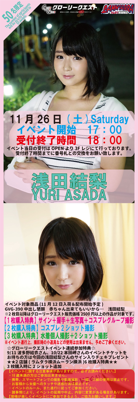 20161126浅田告知