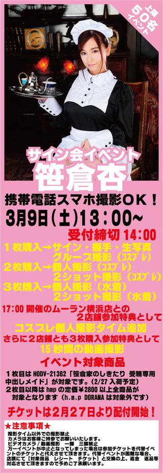 0422笹倉杏pop