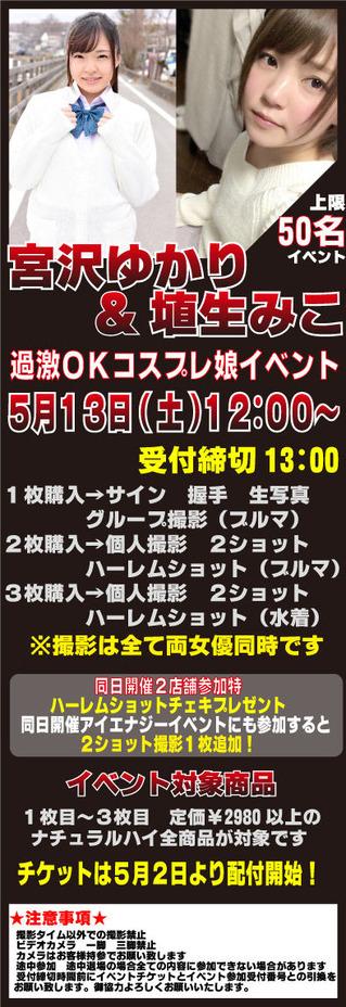 0513宮沢ゆかり&埴生みこpop