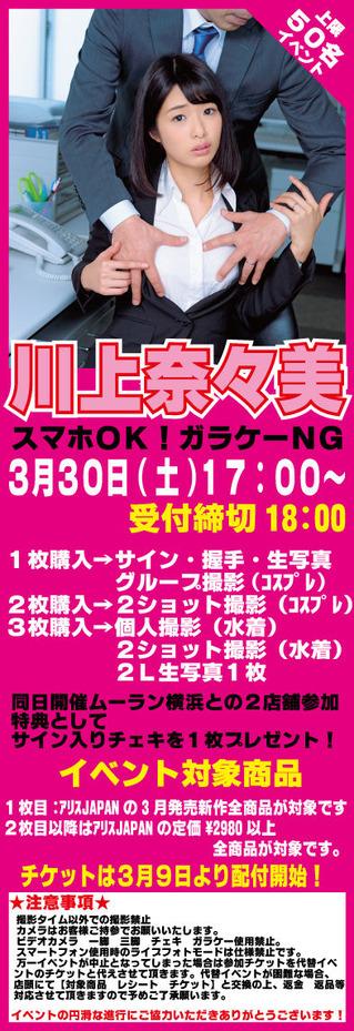 0330川上奈々美pop