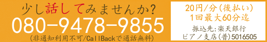 話し相手,傾聴カウンセリング,20円/分(後払い)