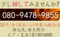 話し相手,傾聴,20円/分(後払い)