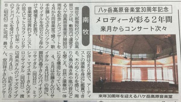 八ヶ岳高原音楽堂30周年