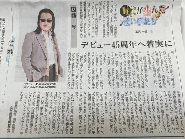 新聞記事 Mr.因幡