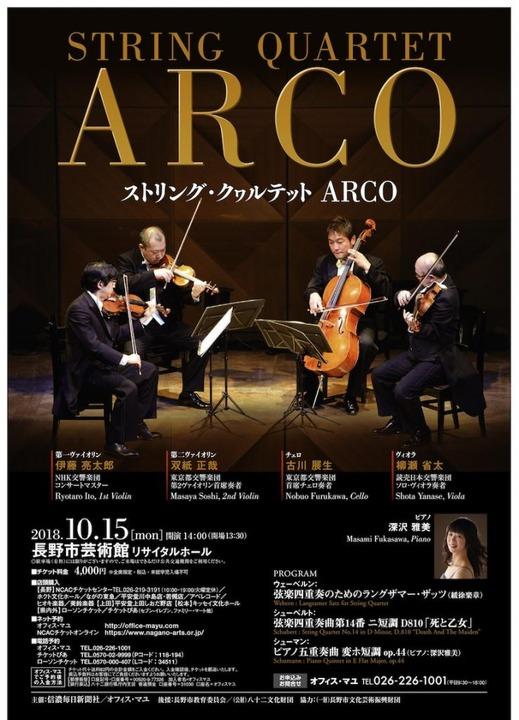 ARCO-omote-738x1024
