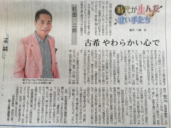 新聞記事-杉田二郎 古希 やわらかい心で-