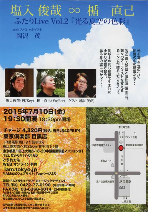 連続東京倶楽部目黒店&連日ライブ