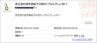 Yahoo!知恵袋 田中美絵子