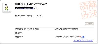 Yahoo!知恵袋 篠原涼子