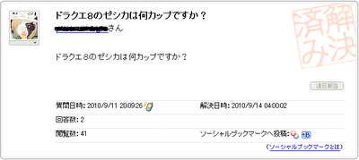 Yahoo!知恵袋 ゼシカ