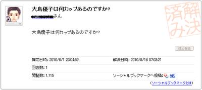 Yahoo!知恵袋 大島優子