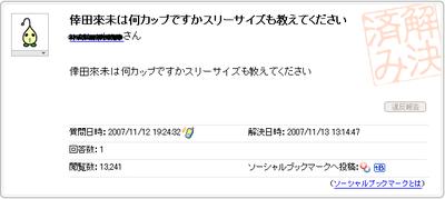 Yahoo!知恵袋 倖田來未