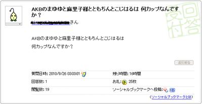 Yahoo!知恵袋 AKB48