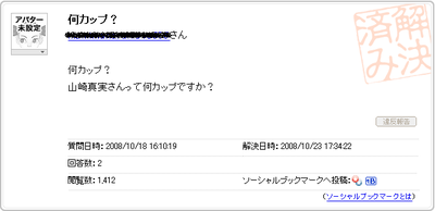 Yahoo!知恵袋 山崎真実
