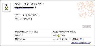 Yahoo!知恵袋 ナミ