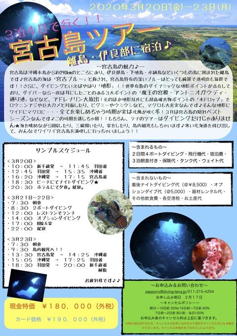 2020年3月宮古島ツアー