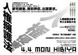 人権擁護法案反対集会